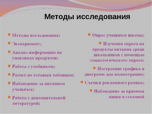 Методы исследования Методы исследования: Эксперимент; Анализ информации на уп...