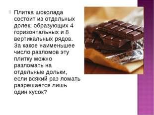 Плитка шоколада состоит из отдельных долек, образующих 4 горизонтальных и 8 в