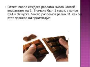 Ответ: после каждого разлома число частей возрастает на 1. Вначале был 1 кусо