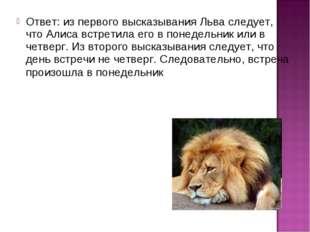 Ответ: из первого высказывания Льва следует, что Алиса встретила его в понеде