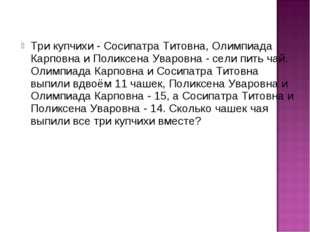 Три купчихи - Сосипатра Титовна, Олимпиада Карповна и Поликсена Уваровна - се