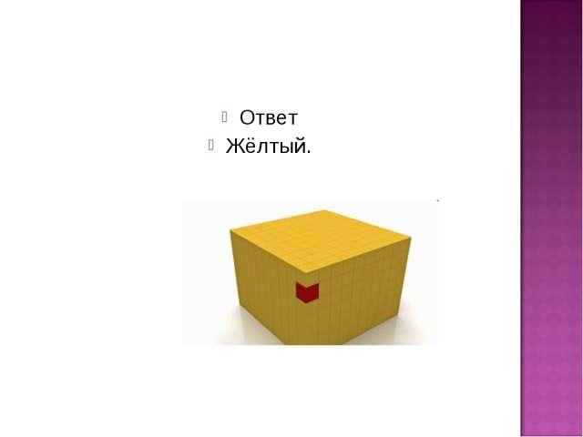 Ответ Жёлтый.