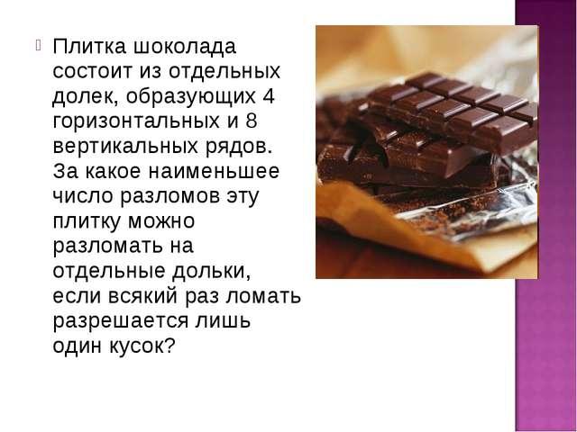 Плитка шоколада состоит из отдельных долек, образующих 4 горизонтальных и 8 в...