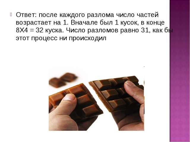 Ответ: после каждого разлома число частей возрастает на 1. Вначале был 1 кусо...