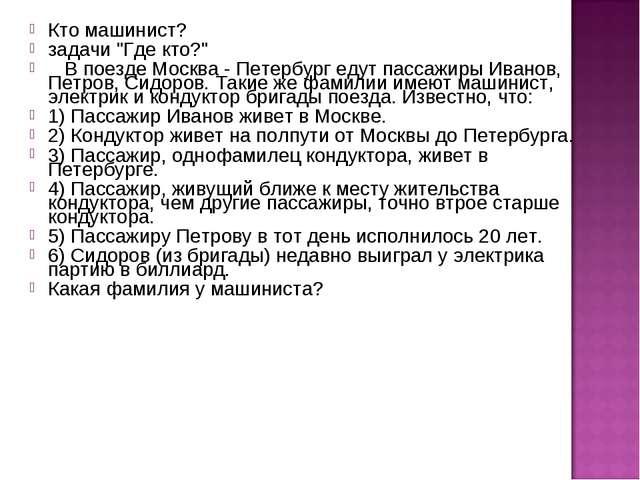 """Кто машинист? задачи """"Где кто?"""" В поезде Москва - Петербург едут пассажиры Ив..."""