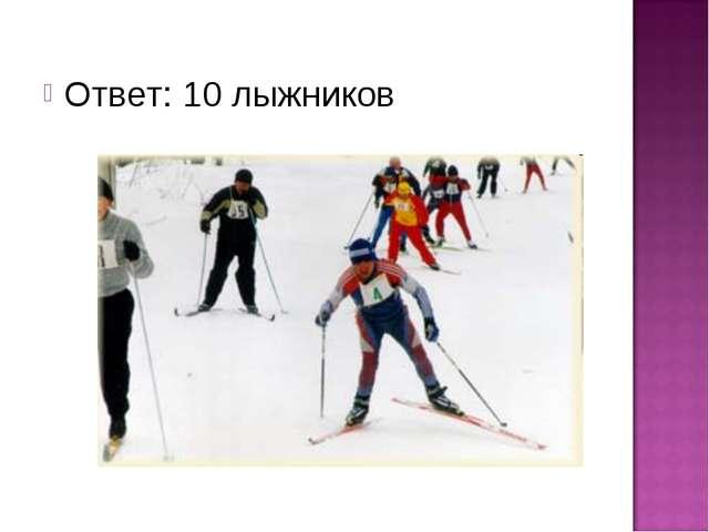 Ответ: 10 лыжников