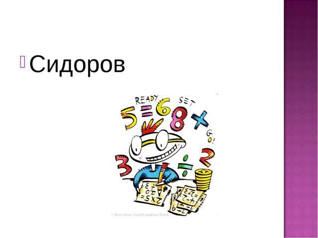Сидоров