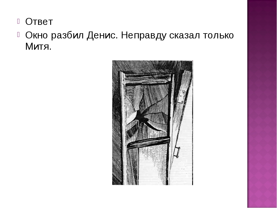 Ответ Окно разбил Денис. Неправду сказал только Митя.