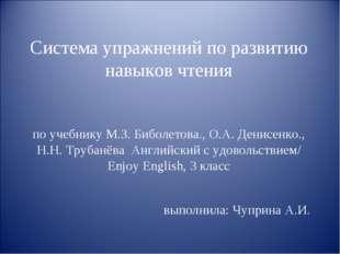 Система упражнений по развитию навыков чтения по учебнику М.З. Биболетова.,