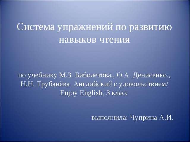 Система упражнений по развитию навыков чтения по учебнику М.З. Биболетова.,...