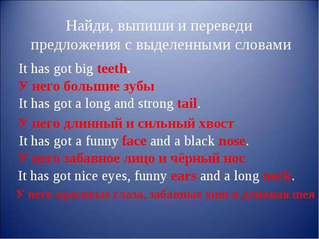 Найди, выпиши и переведи предложения с выделенными словами It has got big te...