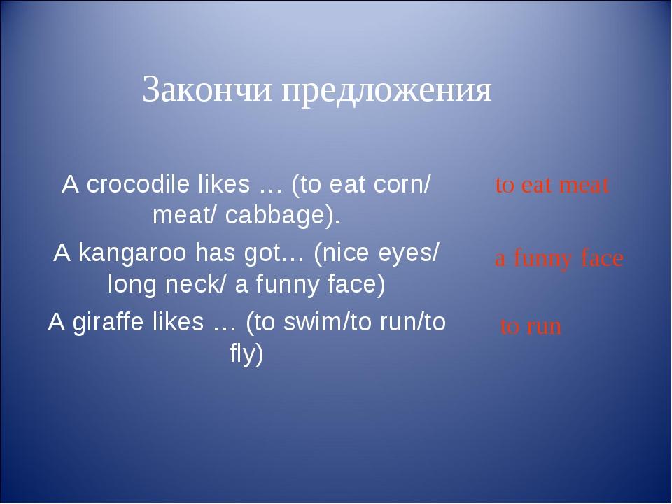 Закончи предложения A crocodile likes … (to eat corn/ meat/ cabbage). A kang...