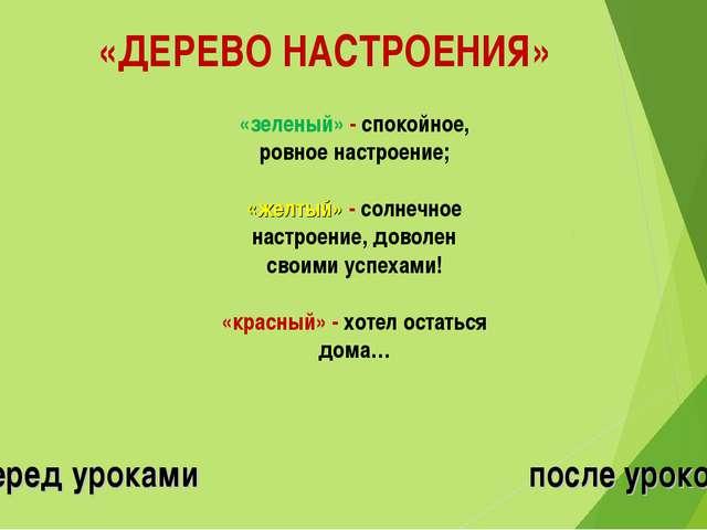«ДЕРЕВО НАСТРОЕНИЯ» перед уроками после уроков «зеленый» - спокойное, ровное...