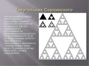 """Для построения из центра равностороннего треугольника """"вырежем"""" треугольник."""