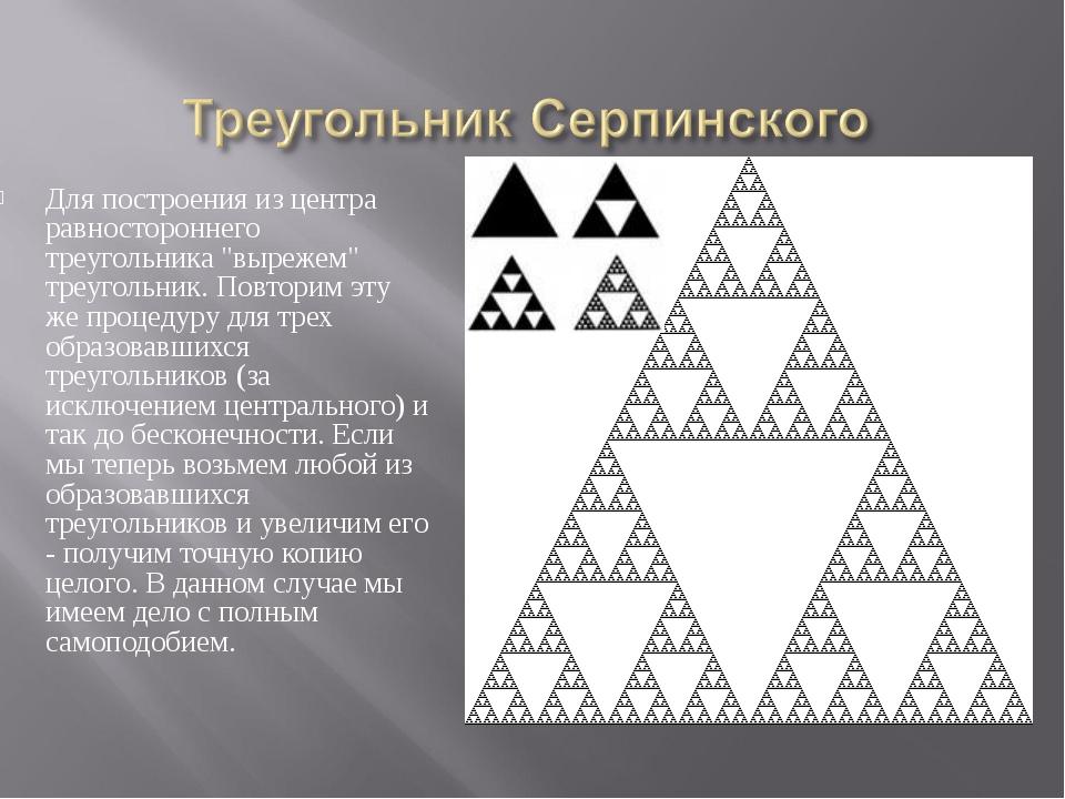 """Для построения из центра равностороннего треугольника """"вырежем"""" треугольник...."""