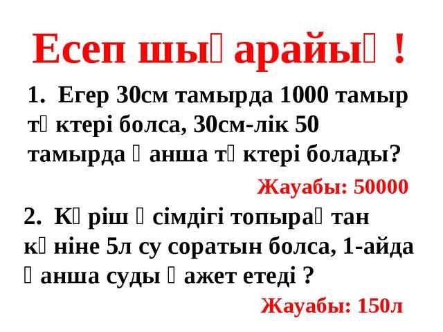 Есеп шығарайық! 1. Егер 30см тамырда 1000 тамыр түктері болса, 30см-лік 50 та...