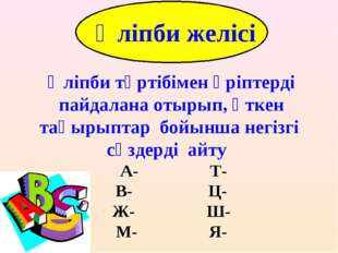 Alphabet Line Әліпби тәртібімен әріптерді пайдалана отырып, өткен тақырыптар
