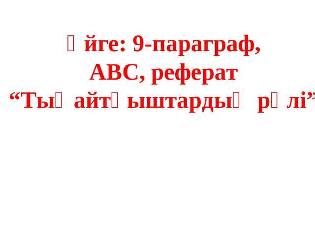 """Үйге: 9-параграф, АВС, реферат """"Тыңайтқыштардың рөлі"""""""