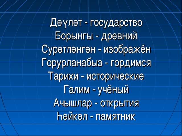 Дәүләт - государство Борынгы - древний Сурәтләнгән - изображён Горурланабыз -...