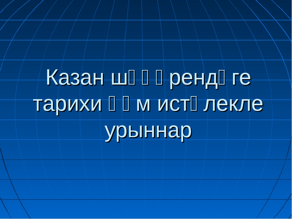 Казан шәһәрендәге тарихи һәм истәлекле урыннар