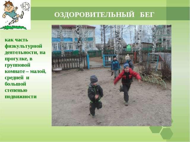 ОЗДОРОВИТЕЛЬНЫЙ БЕГ как часть физкультурной деятельности, на прогулке, в груп...