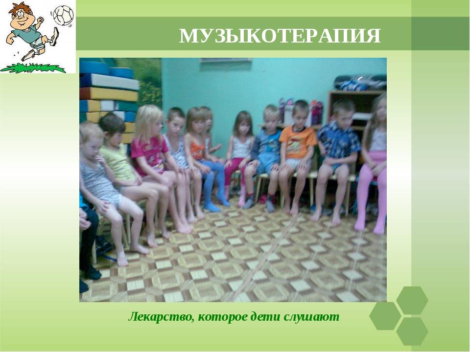 МУЗЫКОТЕРАПИЯ Лекарство, которое дети слушают