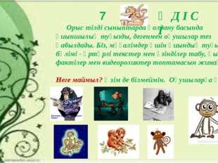 7 Орыс тілді сыныптарда қолдану басында қиыншылық туғызды, дегенмен оқушылар
