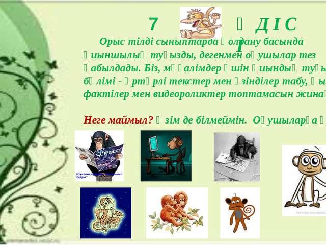 7 Орыс тілді сыныптарда қолдану басында қиыншылық туғызды, дегенмен оқушылар...