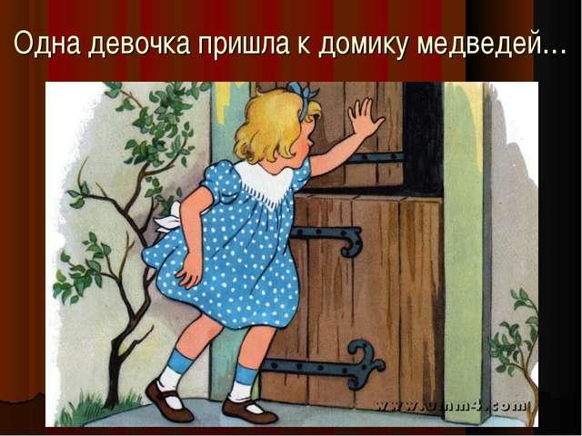 Одна девочка пришла к домику медведей…