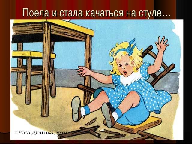 Поела и стала качаться на стуле…