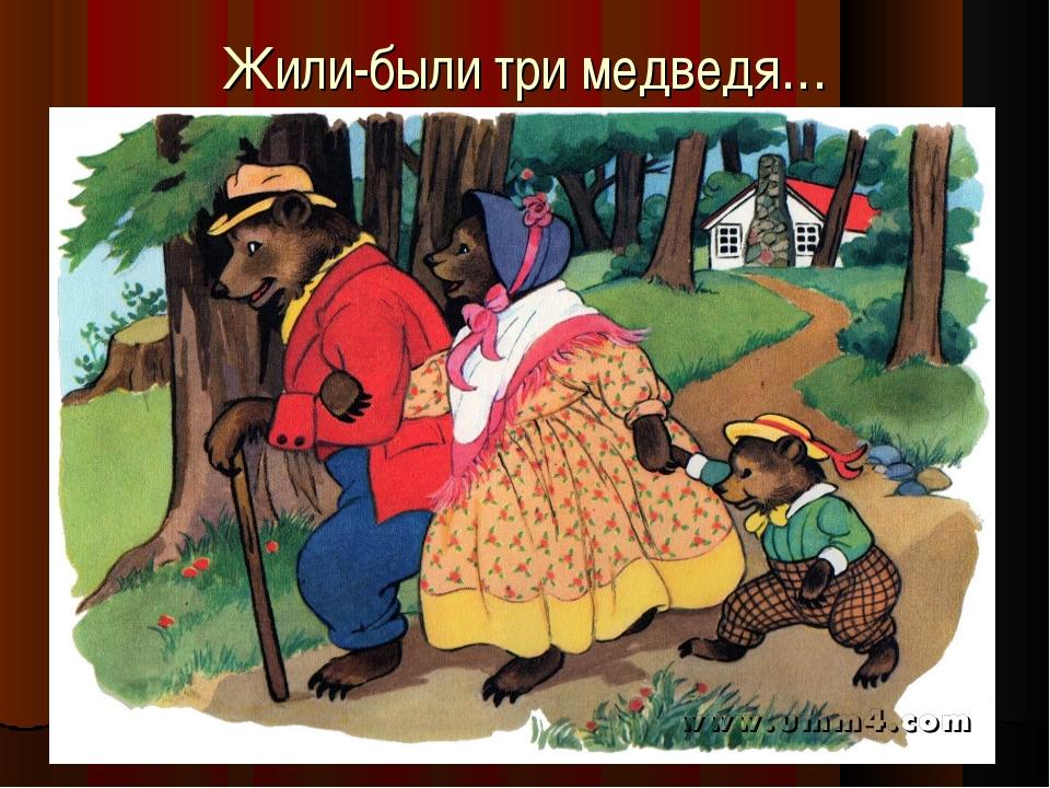 Жили-были три медведя…