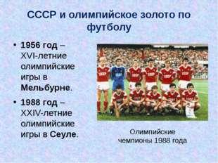 СССР и олимпийское золото по футболу 1956 год – XVI-летние олимпийские игры в