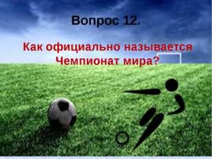 Вопрос 12. Как официально называется Чемпионат мира?