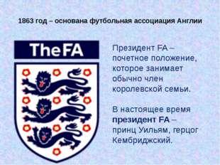 1863 год – основана футбольная ассоциация Англии Президент FA – почетное поло