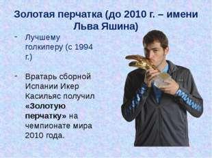 Лучшему голкиперу (с 1994 г.) Вратарь сборной Испании Икер Касильяс получил «