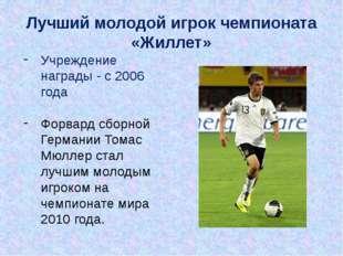 Учреждение награды - с 2006 года Форвард сборной Германии Томас Мюллер стал л