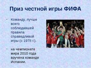 Команду, лучше всего соблюдавшей правила справедливой игры (с 1978 г.). на че
