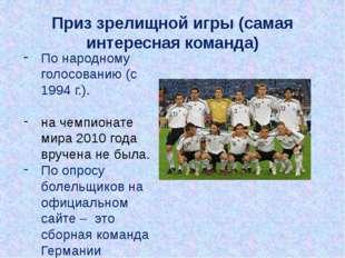 По народному голосованию (с 1994 г.). на чемпионате мира 2010 года вручена не