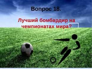 Вопрос 18. Лучший бомбардир на чемпионатах мира?