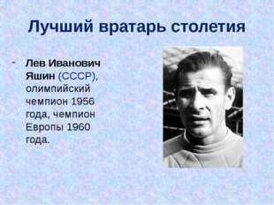 Лев Иванович Яшин (СССР), олимпийский чемпион 1956 года, чемпион Европы 1960