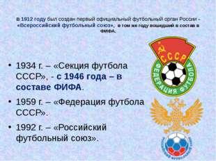 В 1912 году был создан первый официальный футбольный орган России - «Всеросси