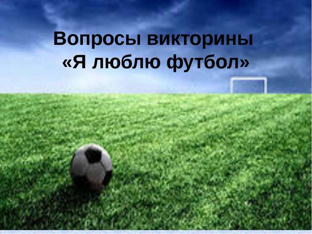 Вопросы викторины «Я люблю футбол»