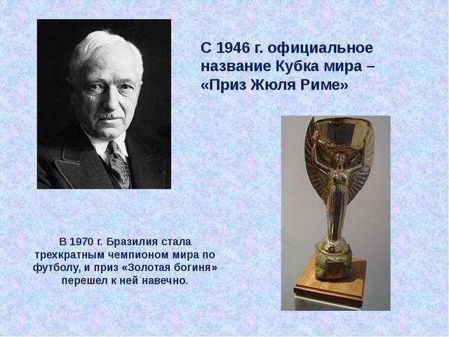 В 1970 г. Бразилия стала трехкратным чемпионом мира по футболу, и приз «Золот...