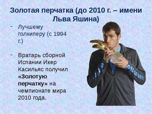 Лучшему голкиперу (с 1994 г.) Вратарь сборной Испании Икер Касильяс получил «...