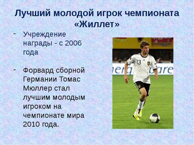 Учреждение награды - с 2006 года Форвард сборной Германии Томас Мюллер стал л...