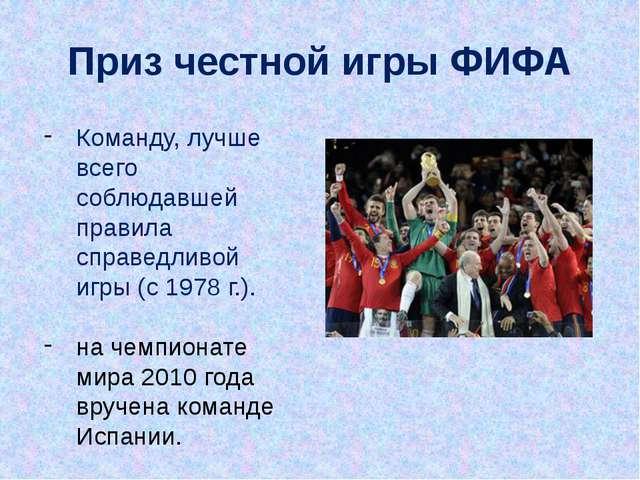 Команду, лучше всего соблюдавшей правила справедливой игры (с 1978 г.). на че...
