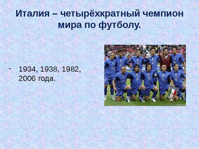 1934, 1938, 1982, 2006 года. Италия – четырёхкратный чемпион мира по футболу.
