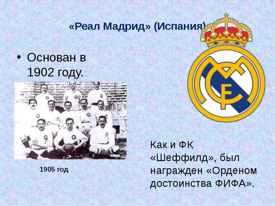 «Реал Мадрид» (Испания) Основан в 1902 году. 1905 год Как и ФК «Шеффилд», был...