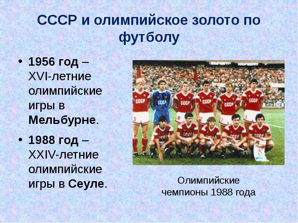 СССР и олимпийское золото по футболу 1956 год – XVI-летние олимпийские игры в...