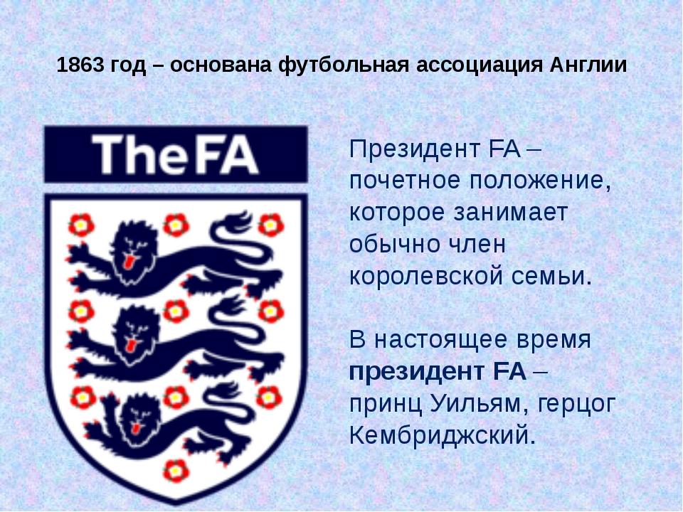 1863 год – основана футбольная ассоциация Англии Президент FA – почетное поло...